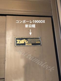 コンポーレ1900DX